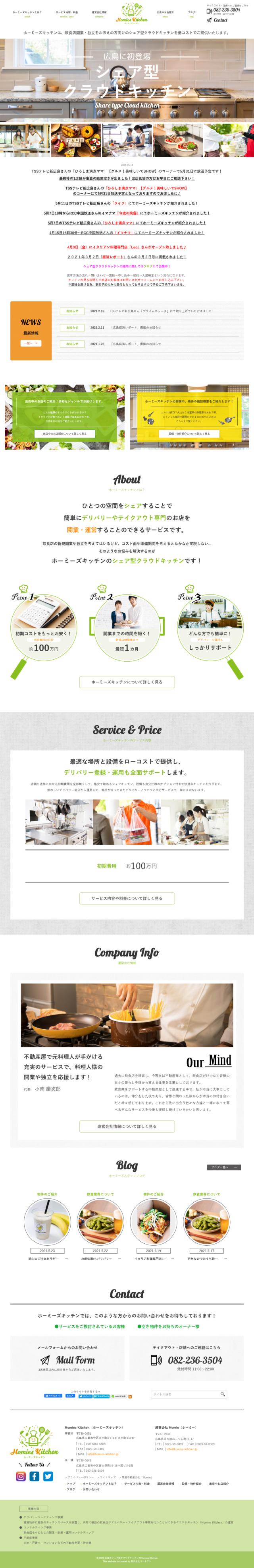 広島で飲食店開業・料理人独立を支援するシェア型クラウドキッチン Homies Kitchen(ホーミーズキッチン) 様