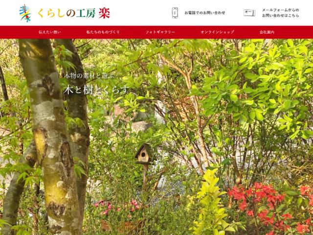 広島県広島市 無垢材を使用した新築・リフォーム・庭・木工製品のくらしの工房 楽 様