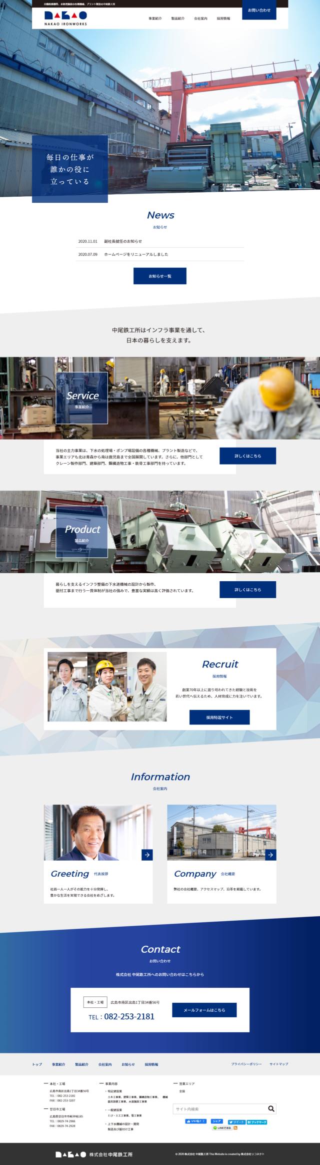 広島県広島市 自動除塵機等、水処理施設の各種機械、プラント製造の株式会社 中尾鉄工所 様