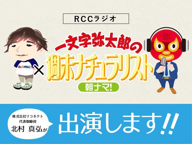 2021年5月8日 RCCラジオに7回目の生出演!