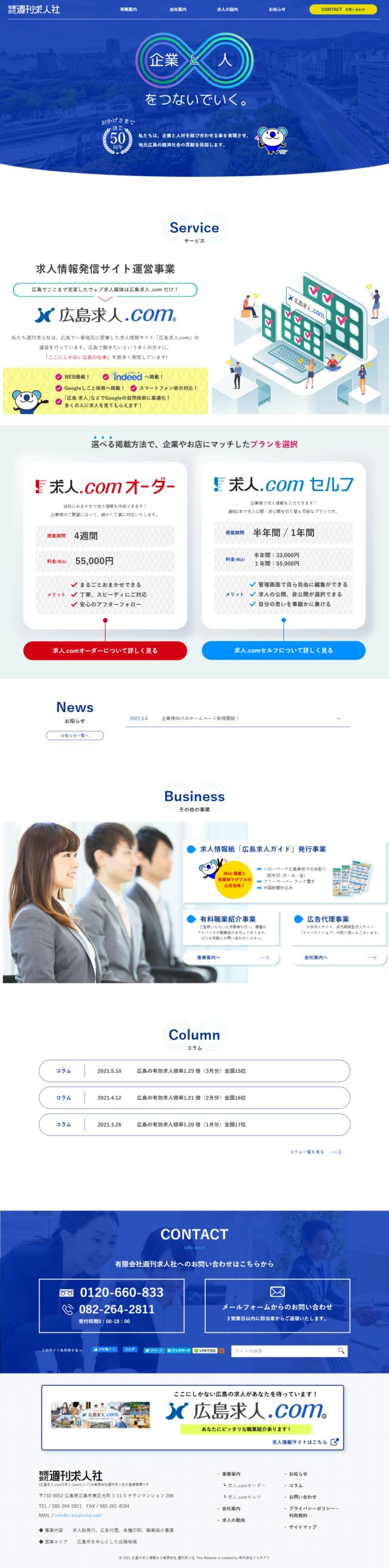 広島県広島市 求人情報発信サイト運営、求人紙発行、広告代理の有限会社 週刊求人社 様