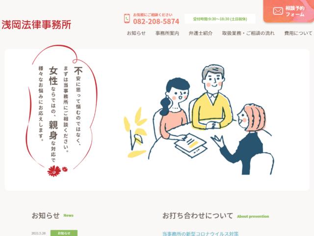 広島県広島市 女性弁護士ならではの親身な対応で様々なお悩みにお応えする浅岡法律事務所 様