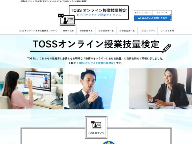 教師向けオンライン授業技量検定NPO TOSS 様
