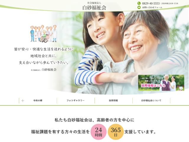 広島県佐伯区湯来町 特別養護老人ホーム「令和の郷」の運営を行う社会福祉法人 白砂福祉会 様