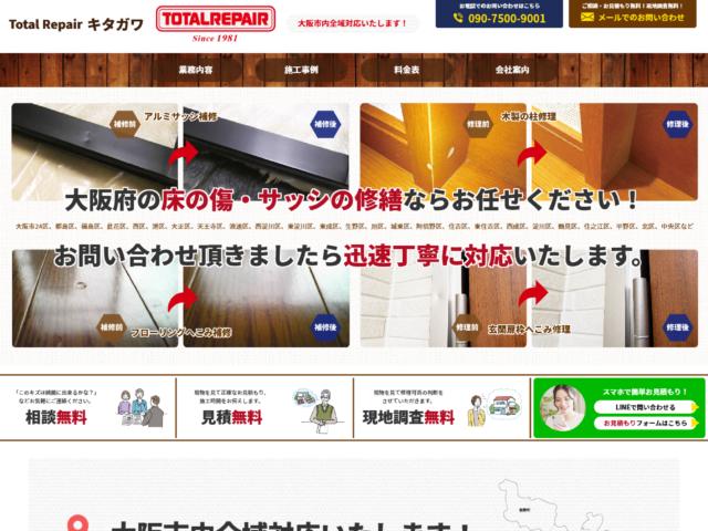 大阪府大阪市 床の傷・サッシ修繕を行う住宅リペアのTotal Repair キタガワ 様