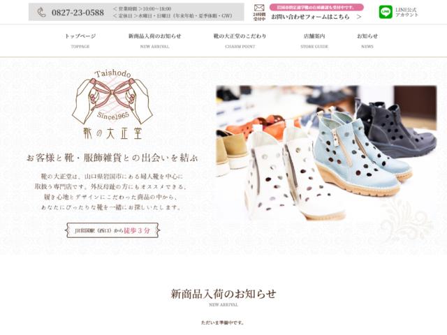 山口県岩国市 老舗婦人靴専門店の靴の大正堂 様